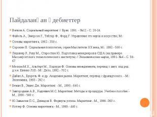 Пайдаланған әдебиеттер Вялков А. Социальный маркетинг // Врач. 1991. - №12.- С.
