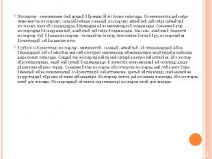 Жоспарлау - экономиканы басқарудың құрамды бөлгі болып табылады. Ол мемлекеттік