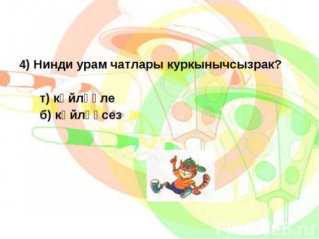 4) Нинди урам чатлары куркынычсызрак?4) Нинди урам чатлары куркынычсызрак? т) көйләүле б) көйләүсез