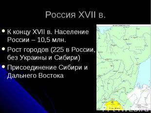Россия XVII в. К концу XVII в. Население России – 10,5 млн. Рост городов (225 в