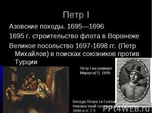 Петр I Азовские походы. 1695—1696 1695 г. строительство флота в Воронеже Великое