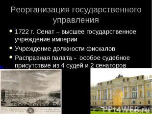 Реорганизация государственного управления 1722 г. Сенат – высшее государственное