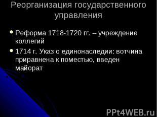 Реорганизация государственного управления Реформа 1718-1720 гг. – учреждение кол