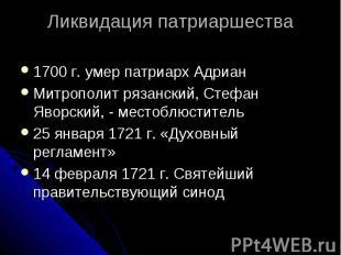 Ликвидация патриаршества 1700 г. умер патриарх Адриан Митрополит рязанский, Стеф