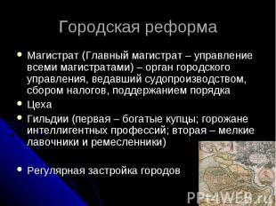 Городская реформа Магистрат (Главный магистрат – управление всеми магистратами)