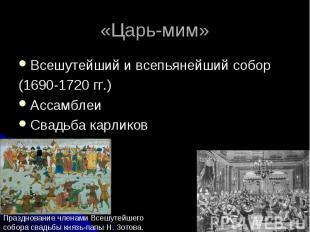 «Царь-мим» Всешутейший и всепьянейший собор (1690-1720 гг.) Ассамблеи Свадьба ка