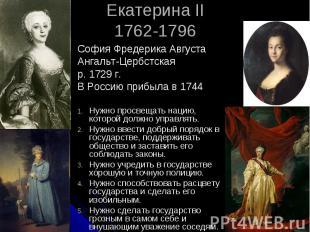 Екатерина II 1762-1796 София Фредерика Августа Ангальт-Цербстская р. 1729 г. В Р
