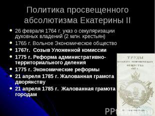 Политика просвещенного абсолютизма Екатерины II 26 февраля 1764 г. указ о секуля