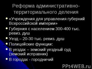 Реформа административно-территориального деления «Учреждения для управления губе