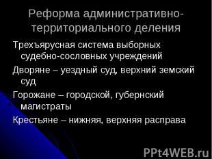 Реформа административно-территориального деления Трехъярусная система выборных с