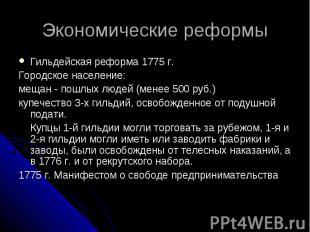 Экономические реформы Гильдейская реформа 1775 г. Городское население: мещан - п