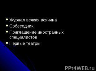 Журнал всякая всячина Собеседник Приглашение иностранных специалистов Первые теа