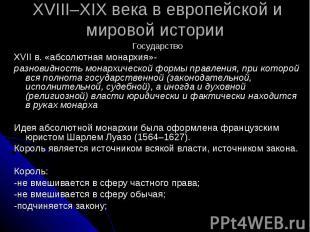 XVIII–XIX века в европейской и мировой истории Государство XVII в. «абсолютная м
