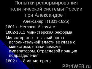 Попытки реформирования политической системы России при Александре I Александр I