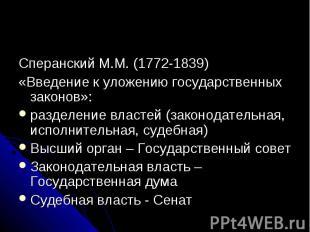 Сперанский М.М. (1772-1839) «Введение к уложению государственных законов»: разде