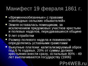 Манифест 19 февраля 1861 г. «Временнообязанные» с правами «свободных сельских об