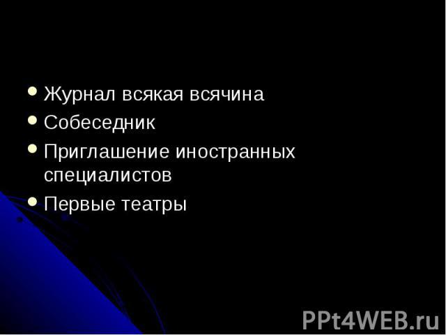 Журнал всякая всячина Собеседник Приглашение иностранных специалистов Первые театры