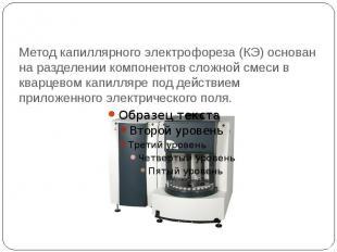 Метод капиллярного электрофореза (КЭ) основан на разделении компонентов сложной