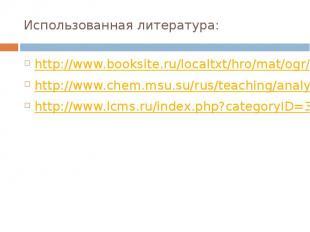Использованная литература: http://www.booksite.ru/localtxt/hro/mat/ogr/aph/vinar