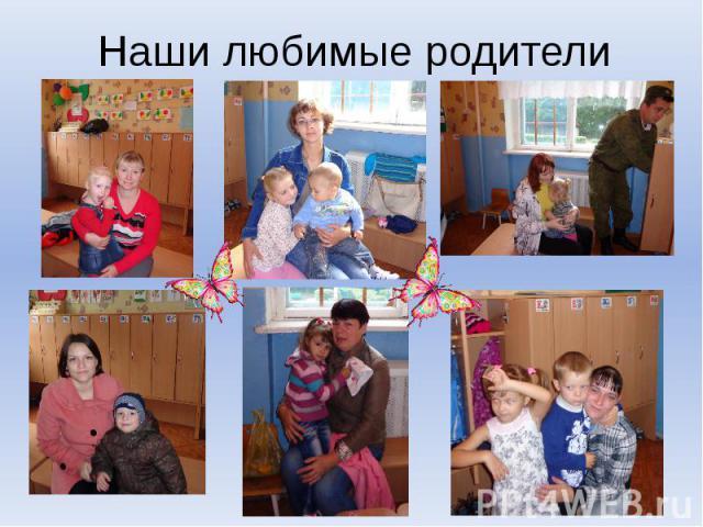 Наши любимые родители