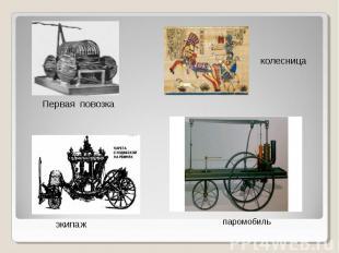 Первая повозка колесница паромобиль экипаж