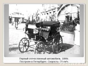 Первый отечественный автомобиль. 1896г. Построен в Петербурге. Скорость- 20 км/ч