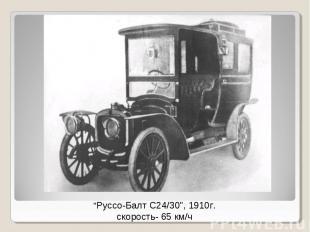 """""""Руссо-Балт С24/30"""", 1910г. скорость- 65 км/ч"""