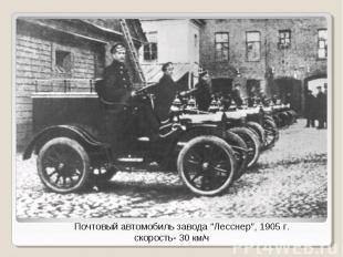 """Почтовый автомобиль завода """"Лесснер"""", 1905 г.скорость- 30 км/ч"""