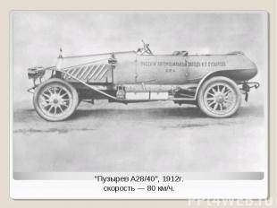 """""""Пузырев А28/40"""", 1912г.скорость — 80 км/ч."""