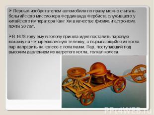 Первым изобретателем автомобиля по праву можно считать бельгийского миссионера Ф