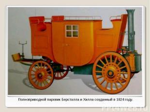 Полноприводной паровик Берсталла и Хилла созданный в 1824 году. Полноприводной п