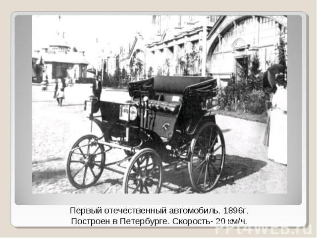 Первый отечественный автомобиль. 1896г. Построен в Петербурге. Скорость- 20 км/ч.