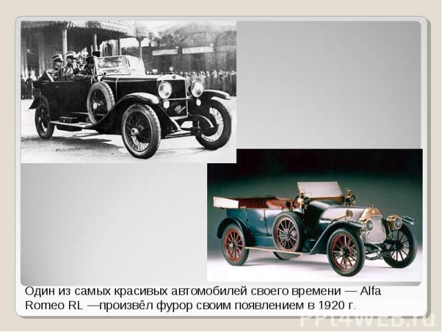 Один из самых красивых автомобилей своего времени — Alfa Romeo RL —произвёл фурор своим появлением в 1920 г.