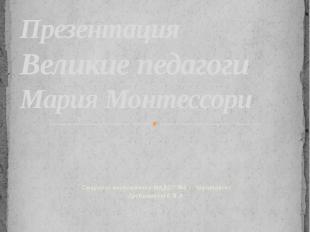 Презентация Великие педагоги Мария МонтессориСтаршего воспитателя МАДОУ №6 г. Че