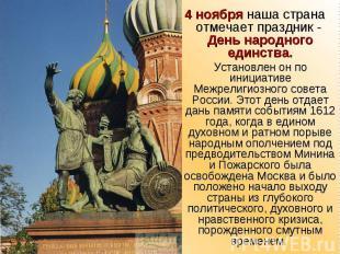 4 ноября наша страна отмечает праздник - День народного единства.Установлен он п