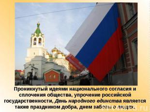 Проникнутый идеями национального согласия и сплочения общества, упрочение россий