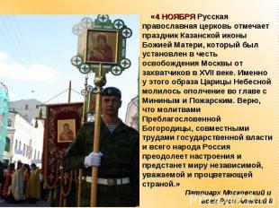 «4 НОЯБРЯ Русская православная церковь отмечает праздник Казанской иконы Божией