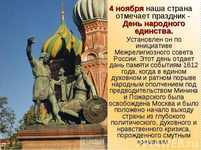 4 ноября наша страна отмечает праздник - День народного единства.Установлен он по инициативе Межрелигиозного совета России. Этот день отдает дань памяти событиям 1612 года, когда в едином духовном и ратном порыве народным ополчением под предводитель…