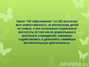 """Закон """"Об образовании"""" (ст.18) возлагает всю ответственность за воспитание детей"""