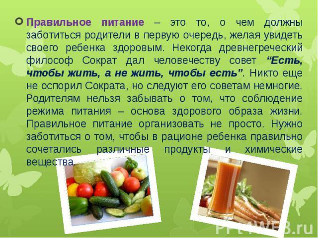 """Правильное питание – это то, о чем должны заботиться родители в первую очередь, желая увидеть своего ребенка здоровым. Некогда древнегреческий философ Сократ дал человечеству совет """"Есть, чтобы жить, а не жить, чтобы есть"""". Никто еще не оспорил Сокр…"""