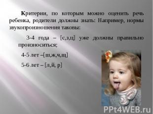 Критерии, по которым можно оценить речь ребенка, родители должны знать: Например