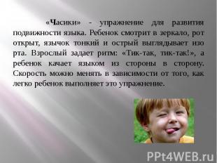 «Часики» - упражнение для развития подвижности языка. Ребенок смотрит в зеркало,