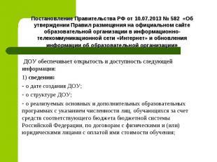 Постановление Правительства РФ от 10.07.2013 № 582 «Об утверждении Правил размещ