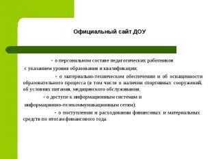 Официальный сайт ДОУ