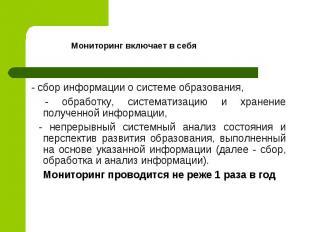 - сбор информации о системе образования, - обработку, систематизацию и хранение