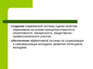 - создание современной системы оценки качества образования на основе принципов о