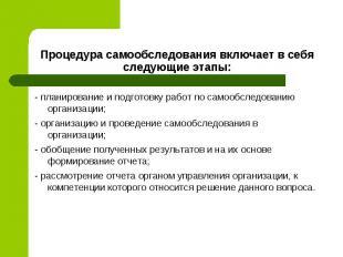 - планирование и подготовку работ по самообследованию организации;- планирование