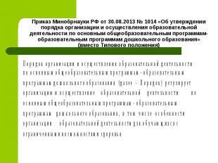 Приказ Минобрнауки РФ от 30.08.2013 № 1014 «Об утверждении порядка организации и