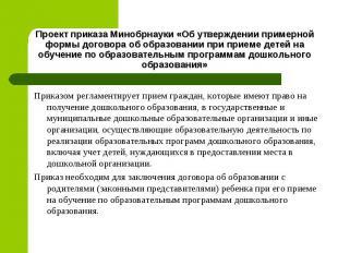 Проект приказа Минобрнауки «Об утверждении примерной формы договора об образован