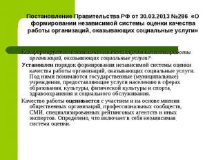 Постановление Правительства РФ от 30.03.2013 №286 «О формировании независимой си